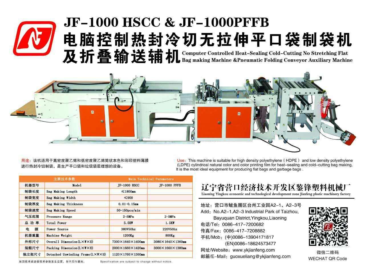 WCJX-800/900/1000/1100HSCC & WCJX-PFFB平口袋垃圾袋制袋机