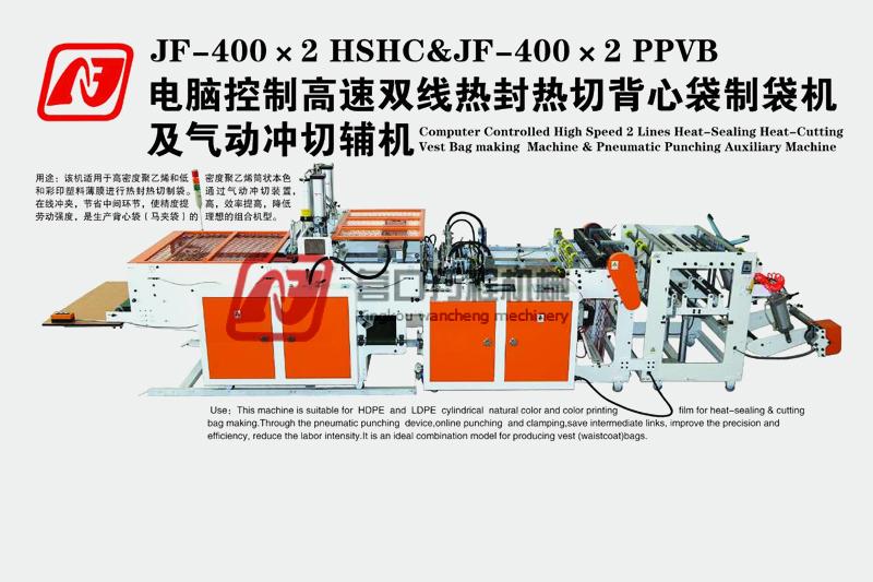 WCJX-400X2HSHC & WCJX-400X2PPVB 背心袋制袋机W